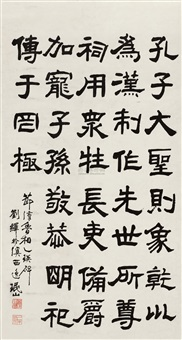 节临乙瑛碑 (calligraphy) by liu yi