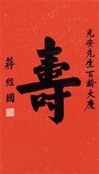 楷书寿及祝寿照片 (calligraphy, photo) (2 works) by jiang jingguo