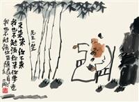饮茶图 by liu ergang