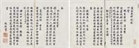 书法 (album of 8) by zhang zhao