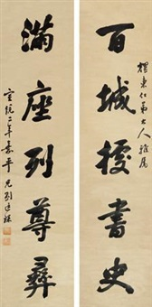 行书五言联 (couplet) by liu tingchen
