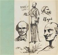 lettres à une inconnue (2 vols w/2 works) (+ others; various works) by prosper mérimée
