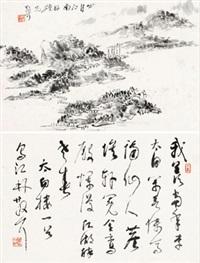 书法 山水 (二帧) 镜心 水墨纸本 (landscapes calligraphy) (2 works) by lin sanzhi