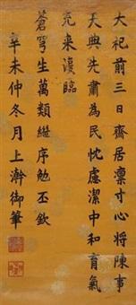 书法 缂丝 (calligraphy) by emperor jiaqing
