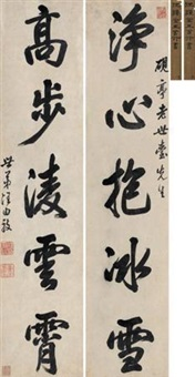 行书五言对联 (couplet) by wang youdun