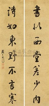 行书七言联 对联 (seven-character in running script) (couplet) by dai binyuan