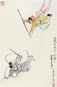 金猴奋起千钧棒 by guan liang