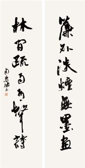 书法对联 镜片 水墨纸本 (couplet) by zhou huijun