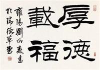 """隶书""""厚德载物"""" by liu bingsen"""