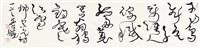 书法 镜片 水墨纸本 by ma shixiao