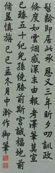 书法 (calligraphy) by emperor daoguang