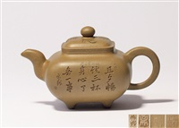 段泥传炉铭壶 (a zisha teapot with inscription) by hua jian