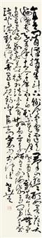 书法 by liu datong