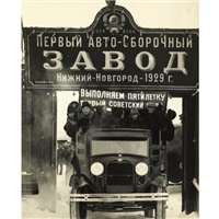 first automobile plant in the city of nizhni-novogorod by max vladimirovitch alpert