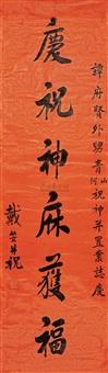 calligraphy by dai li