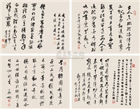 running script calligraphy (+ 3 others; 4 works) by xie zhiliu and qi gong