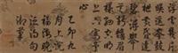 书法 (calligraphy) by emperor xianfeng