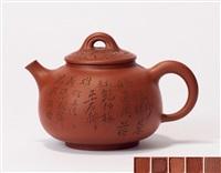 吴奇敏合制 刻童戏大圆壶 (a zisha teapot) by hua jian