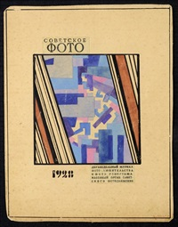 frontal page of 'soviet photograph' magazine (советское фото) by boris ender