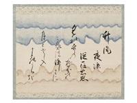 writing by konoe tadahiro