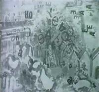 gallinero. hoja numero 2 by eugeny matzievsky