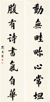 行书七言联 (couplet) by liu chunlin