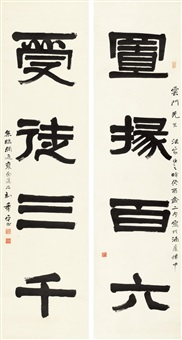 calligraphy (couplet) by ji shouzheng