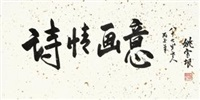 calligraphy by yao xueyin