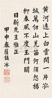 楷书 by sa zhenbing