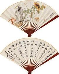 草虫 书法 by kong xiaoyu, zhang lvsheng and lin yutang