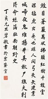 楷书诗 (calligraphy in regular script) by jiang biwei
