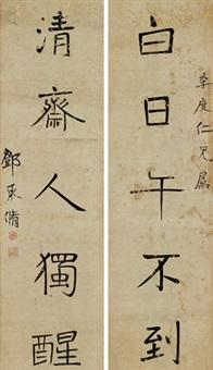 对联 镜片 水墨纸本 (couplet) by deng chengxiu