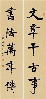 书联 (couplet) by xiao xian