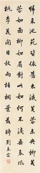 行书节《长恨歌》 by liu chunlin