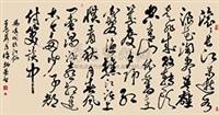 杨慎词 临江仙 by xu bingrong