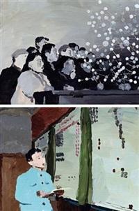 课堂1;及课堂2 (共二件) (classroom 1;& classroom 2) (2 works) by qiu xiaofei