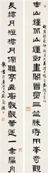 对联 (couplet) by deng sanmu