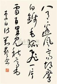书法 by liu yi