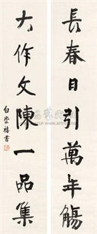 书法对联 (couplet) by bai chongxi