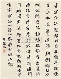 书法 by xu shengweng