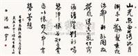 孟浩然诗 夏日南亭怀辛大 by xu yu