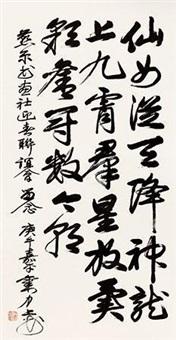 行书五言诗 by liu lishang