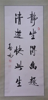 a hanging scroll of calligraphy by qi gong by qi gong