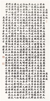 calligraphy by xu bi