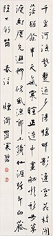 行书《春泛》诗一首 (poem in running script calligraphy) by luo shuzhong