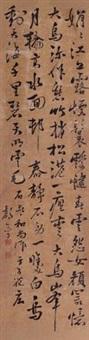 草书 by li jian