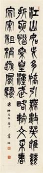 毛主席诗句 by xiao xian