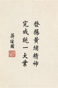 楷书题辞 镜心 纸本 by jiang jingguo