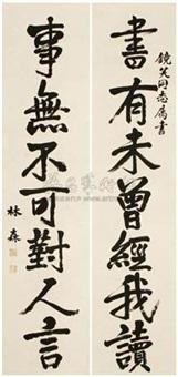 棣书七言联 (couplet) by lin sen