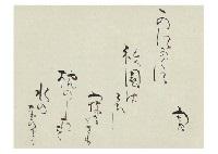 calligraphy by isamu yoshii